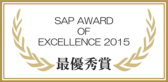SAP AWARD OF EXCELLENCE 2015 最優秀賞